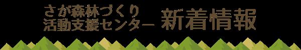 さが森林づくり活動支援センター新着情報