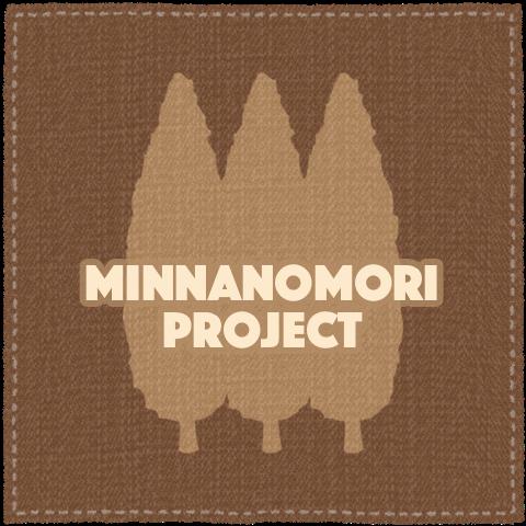 みんなの森プロジェクト